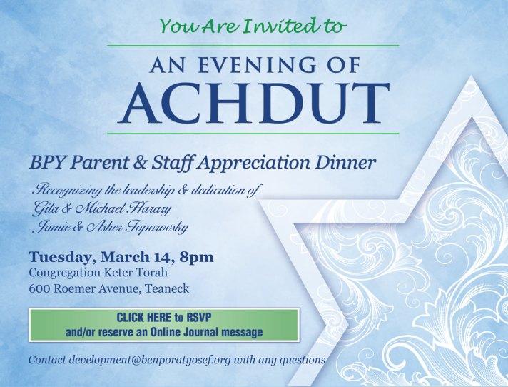 bpy-annual-dinner-eblast-invite-final-ver